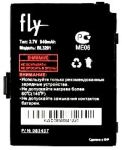 Fly B600 (BL3201) 940mAh Li-ion, оригинал